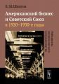 Американский бизнес и Советский Союз в 1920-1930-е годы. Лабиринты экономического сотрудничества