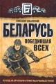 Беларусь, победившая всех