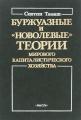 """Буржуазные и """"новолевые"""" теории мирового капиталистического хозяйства"""