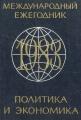 Международный ежегодник. Политика и экономика. 1983