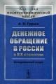 Денежное обращение в России в XIX столетии: Исторический очерк