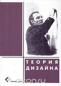 Теория дизайна. Теоретические и методологические исследования в дизайне