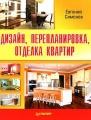 Дизайн, перепланировка, отделка квартир