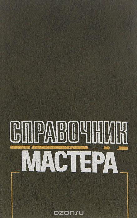 Справочник мастера