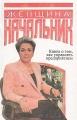 Женщина - начальница. Книга о том, как управлять предприятием