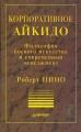 Корпоративное айкидо. Философия боевого искусства и современный менеджмент