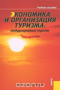 Экономика и организация туризма.  Международный туризм