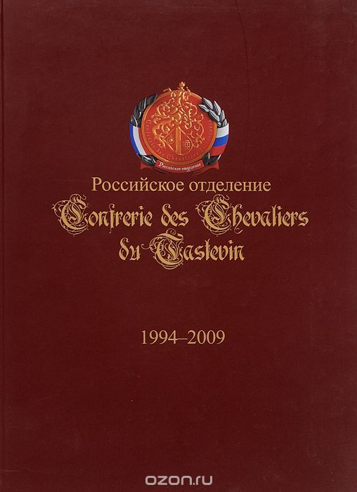 Российское отделение Бургундского Братства
