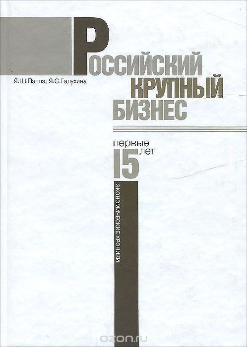Российский крупный бизнес. Первые 15 лет. Экономические хроники 1993-2008 гг.