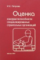 Оценка конкурентоспособности специализированных строительных организаций
