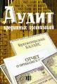 Аудит кредитных организаций