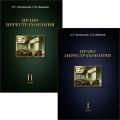 Право перестрахования. В 2 томах (комплект)