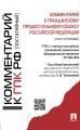 Комментарий к ГПК РФ (постатейный).-М.:Проспект,2015.С учетом ФЗ № 140-ФЗ