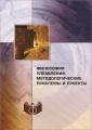 Философия управления. Методологические проблемы и проекты