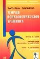 Теория психологического тренинга. Психологический тренинг как инструментальное действие
