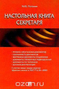 Настольная книга секретаря: Подготовка документов: Учебно-практическое пособие
