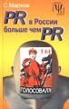 PR в России больше чем PR. Технологии и версии