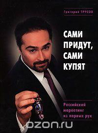 Сами придут и сами купят. Российский маркетинг из первых рук