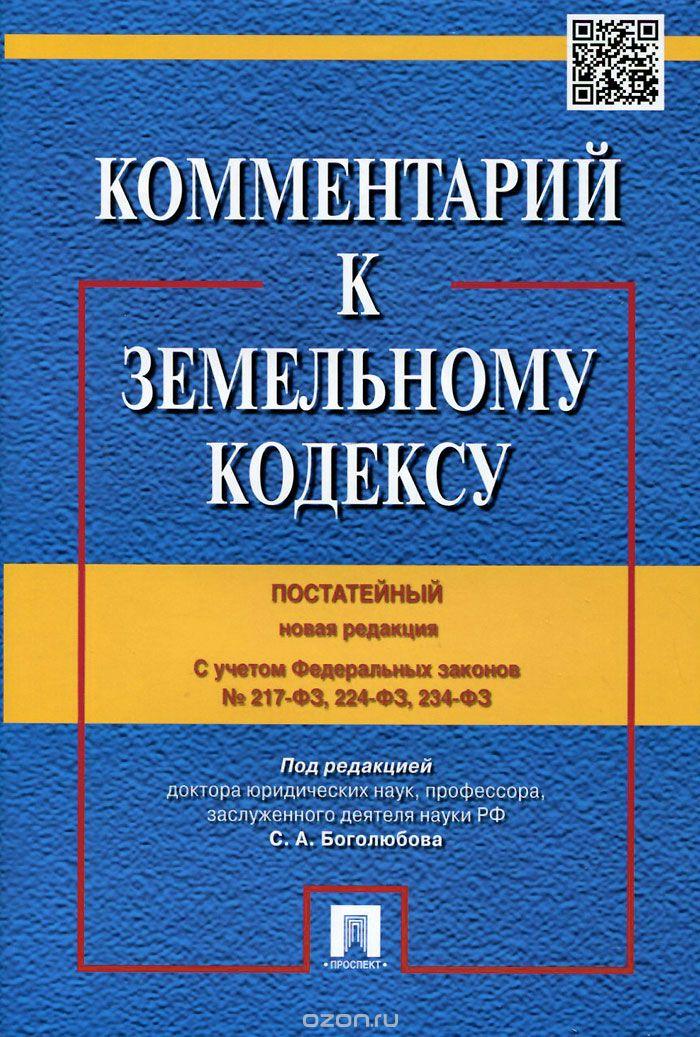 Комментарий к Земельному кодексу Российской Федерации