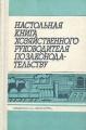 Настольная книга хозяйственного руководителя по законодательству. Практическое пособие
