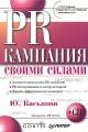 PR-кампания своими силами (+ CD-ROM)