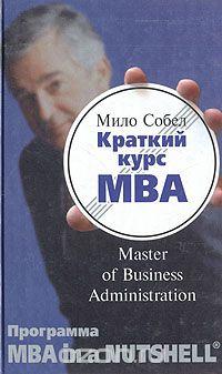 Краткий курс MBA (Master of Business Administration)