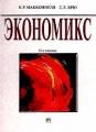 Экономикс. Принципы, проблемы и политика. Учебник II