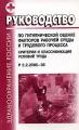 Руководство по гигиенической оценке факторов рабочей среды и трудового процесса. Критерии и классификация условий труда Р 2.2.2006-05