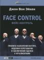 Face Control / Фейс-контроль. Правила назначение встреч, ведения переговоров и заключения сделок с Vip-клиентами (аудиокнига CD)