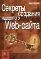 Секреты создания недорогого Web-сайта. Как создать и поддерживать удачный Web-сайт, не потратив ни копейки