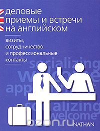 Деловые приемы и встречи на английском: визиты,  сотрудничество и профессиональные контакты