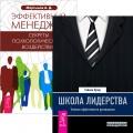 Школа лидерства. Эффективный менеджер (комплект из 2 книг)