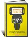 Цифровая диета. Как победить зависимость от гаджетов и технологий