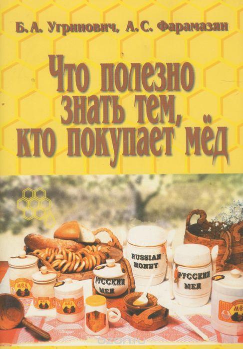 Что полезно знать тем, кто покупает мед
