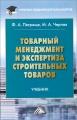 Товарный менеджмент и экспертиза строительных товаров. Учебник