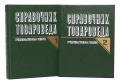 Справочник товароведа продовольственных товаров (комплект из 2 книг)