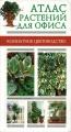Атлас растений для офиса