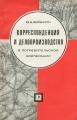 Корреспонденция и делопроизводство в потребительской кооперации