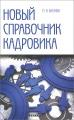 Новый справочник кадровика. Документирование кадровой работы