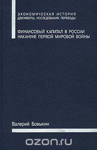 Финансовый капитал в России накануне Первой мировой войны