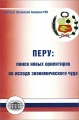 Перу. Поиск новых ориентиров на исходе экономического чуда