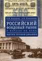Российский фондовый рынок в начале ХХ века. Факторы курсовой динамики