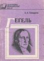 Гегель и политическая экономия
