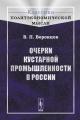 Очерки кустарной промышленности в России