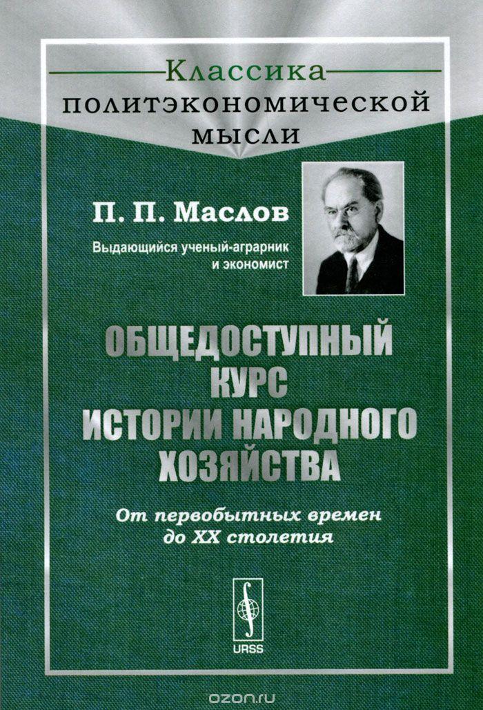 Общедоступный курс истории народного хозяйства: От первобытных времен до XX столетия
