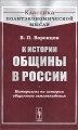 К истории общины в России. Материалы по истории общинного землевладения