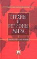 Страны и регионы мира: экономико-политический справочник