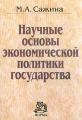 Научные основы экономической политики государства: Учебное пособие