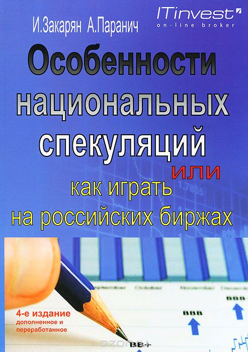 Особенности национальных спекуляций,  или Как играть на российских биржах