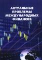 Актуальные проблемы международных финансов